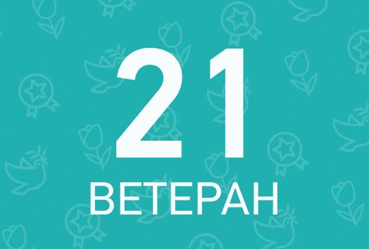 21 ветеран