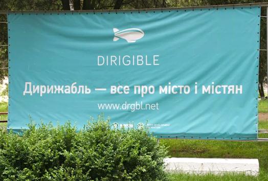 Банер Дирижабля
